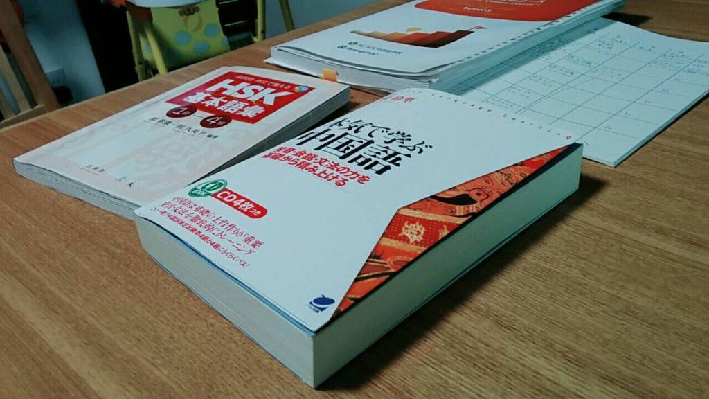 本気で学ぶ中国語