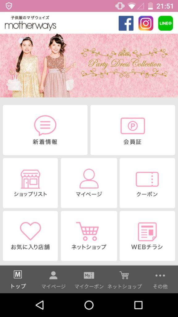 マザウェイズアプリ