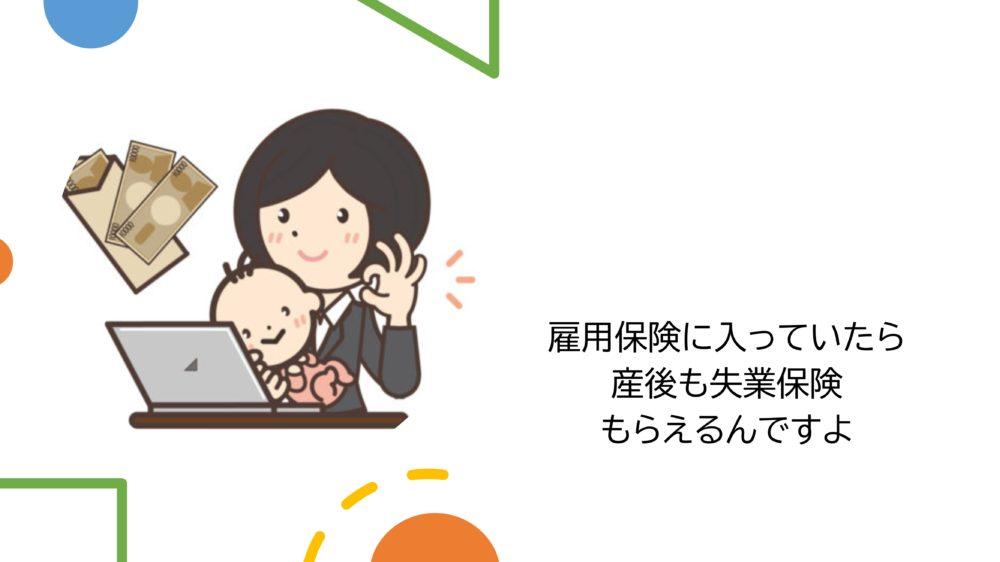 産後の失業保険