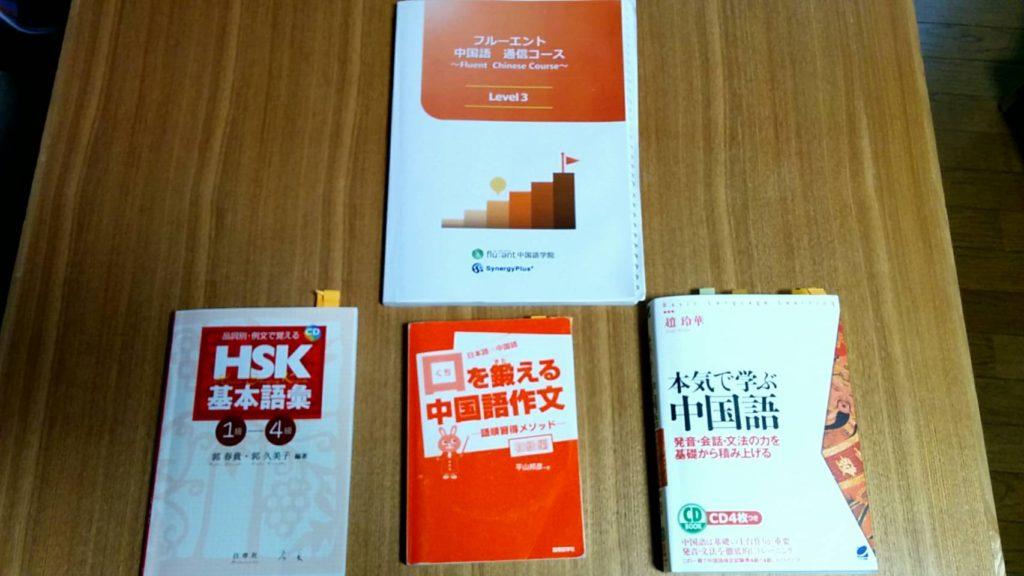 中国語HSK3級教材