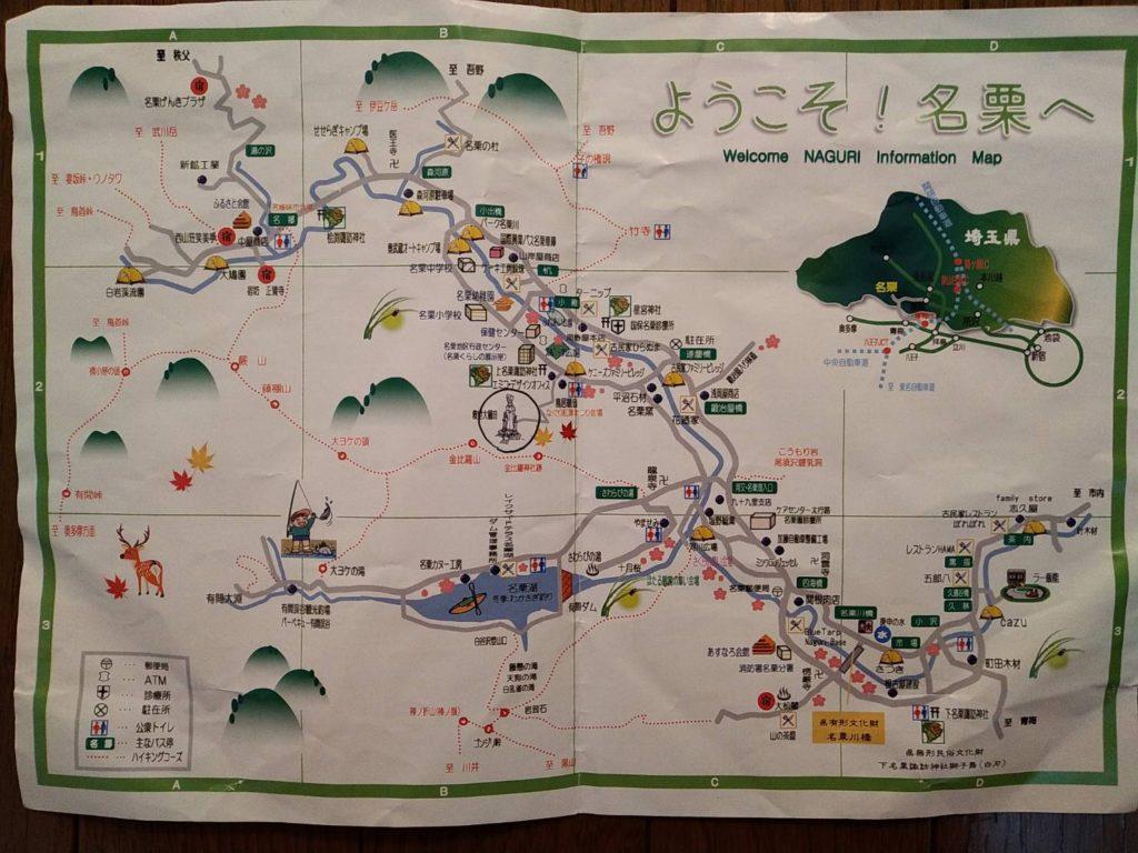 名栗地図2