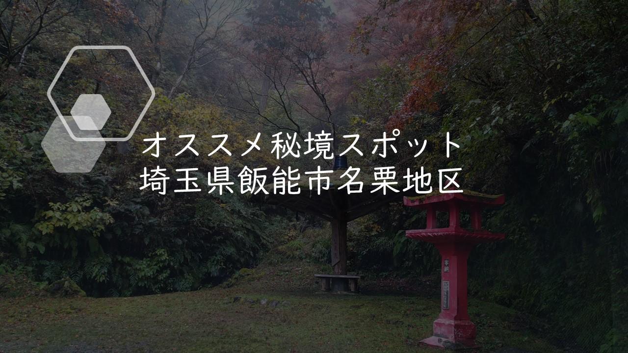 名栗アイキャッチ画像