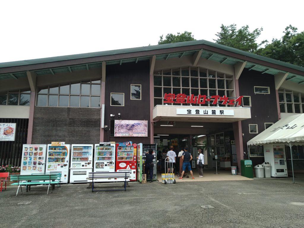 宝登山麗駅