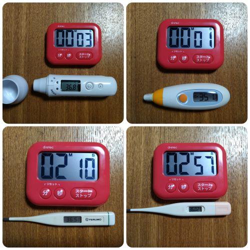 ママ体温計