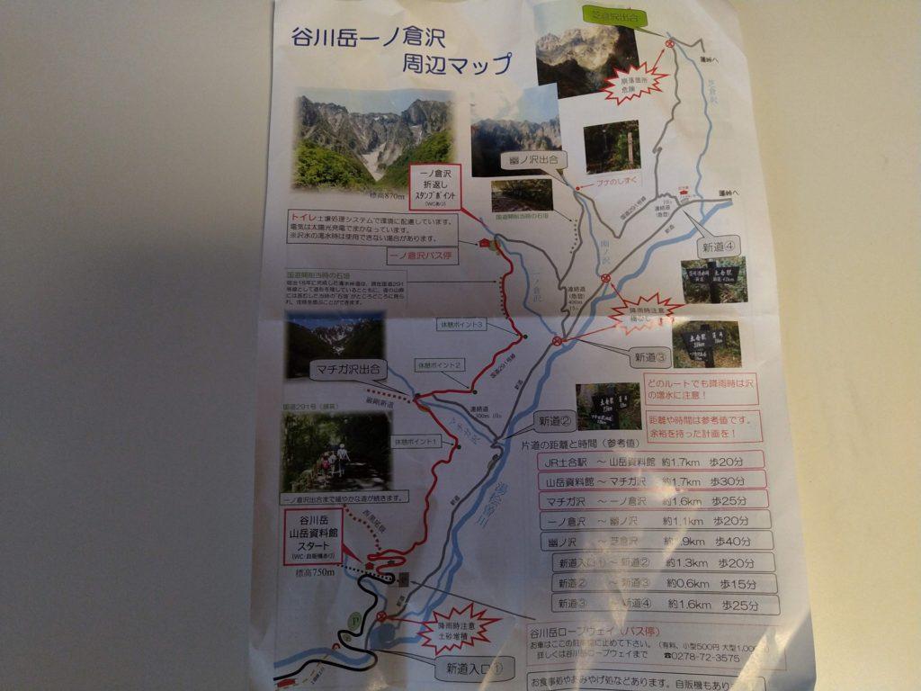 谷川岳一ノ倉沢周辺マップ